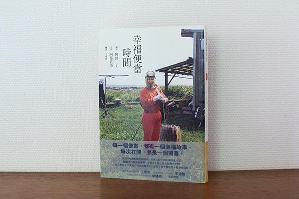 おべんとうの時間 台湾版1